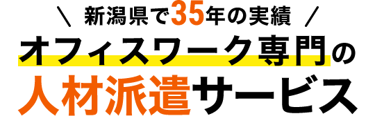 新潟県で35年の実績 オフィスワーク専門の人材派遣サービス